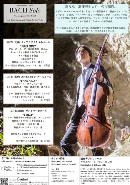 BACH SOLO Aug Dec Flyer v5-2